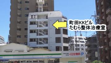 町田KKビルの外観画像