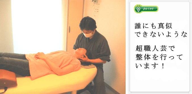 頚椎良法の画像