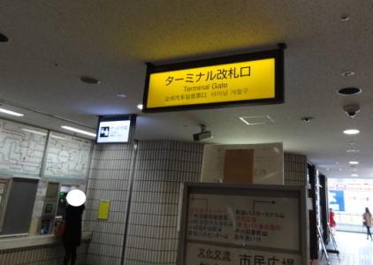 ターミナル改札口
