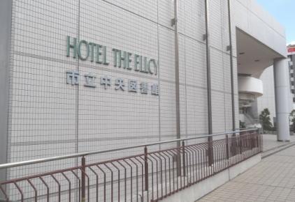 町田市立中央図書館